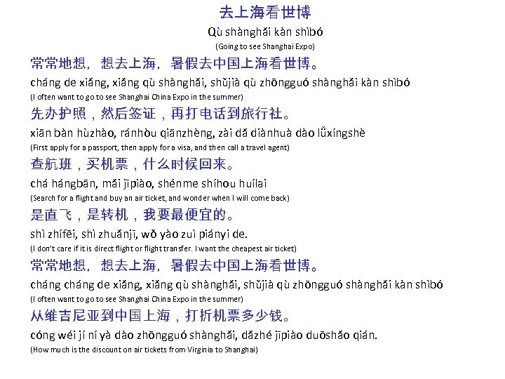去上海看世博 Qù shànghǎi kàn shìbó (Going to see Shanghai Expo) 常常地想,想去上海,暑假去中国上海看世博。 cháng de xiǎng,