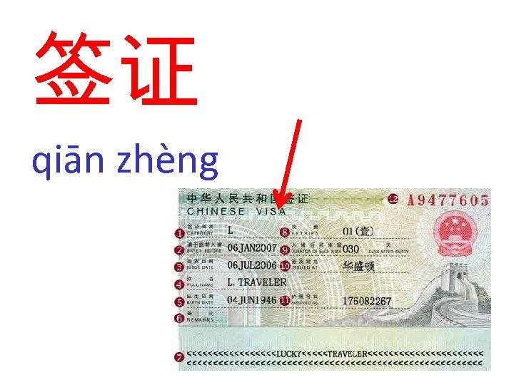 签证 qiān zhèng