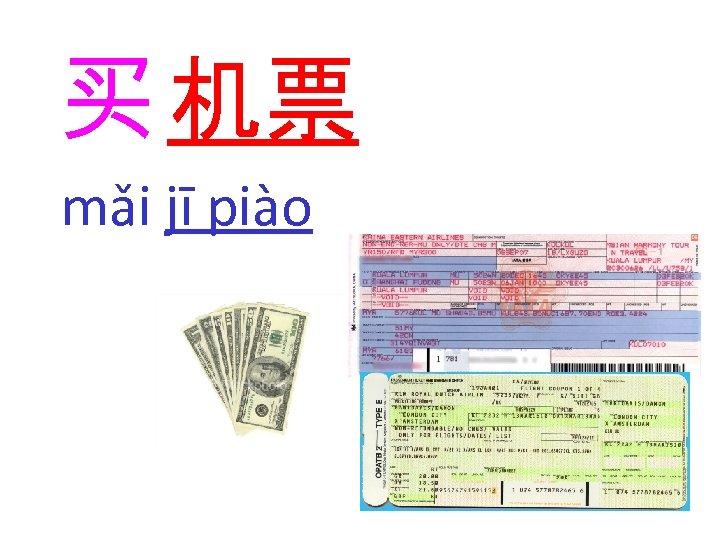 买 机票 mǎi jī piào