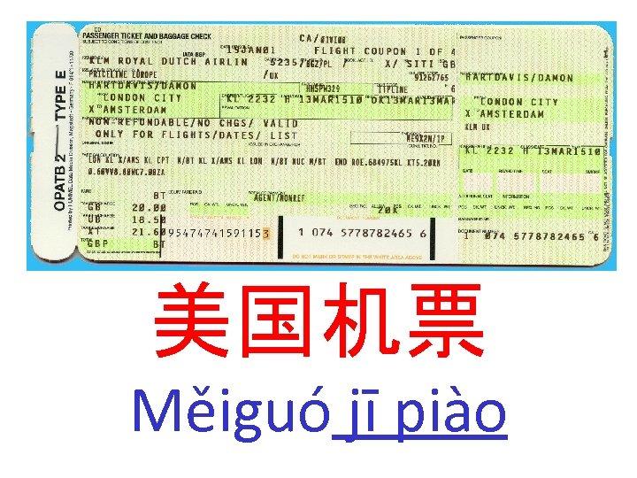 美国机票 Měiguó jī piào