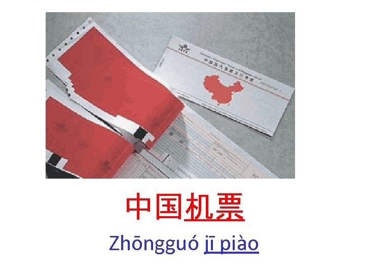 中国机票 Zhōngguó jī piào