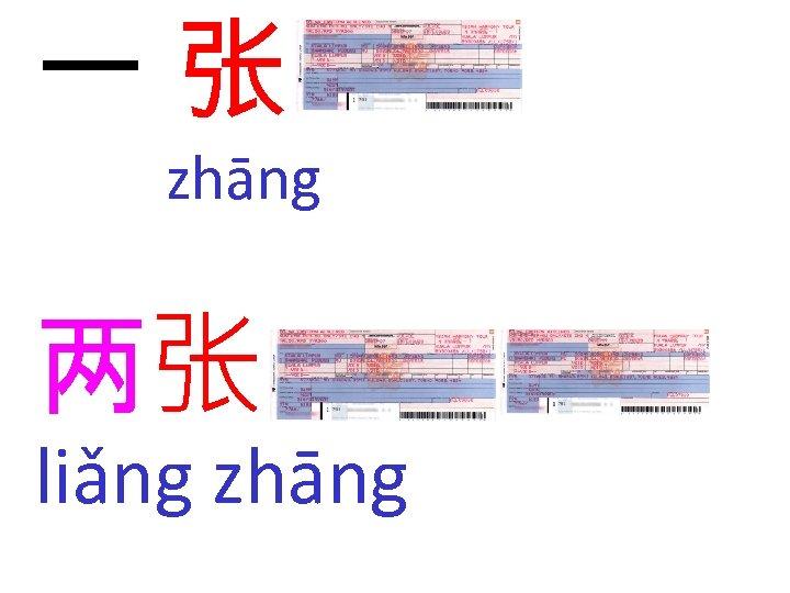 一张 zhāng 两张 liǎng zhāng