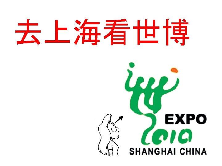 去上海看世博