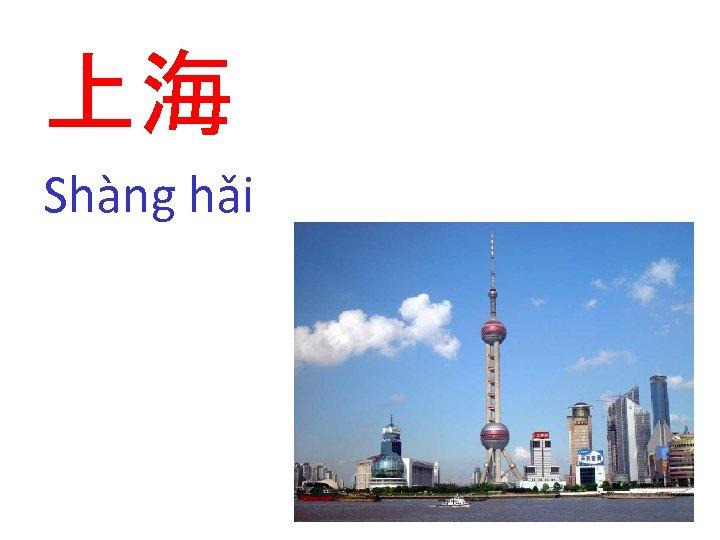 上海 Shàng hǎi