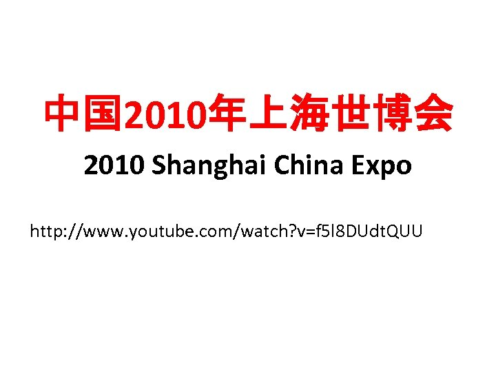 中国 2010年上海世博会 2010 Shanghai China Expo http: //www. youtube. com/watch? v=f 5 l 8