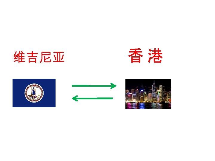 维吉尼亚 香港