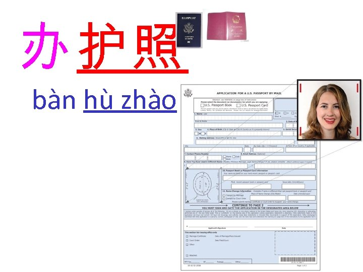 办 护照 bàn hù zhào