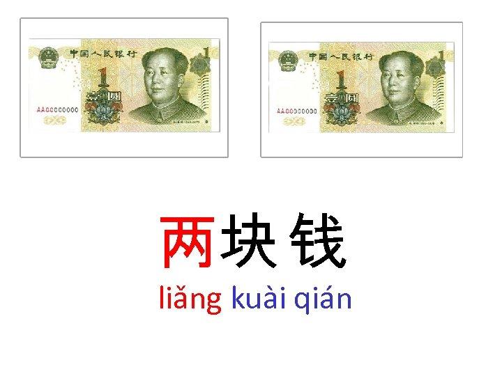 两块 钱 liǎng kuài qián