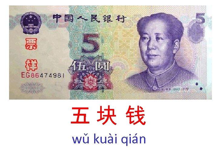 五块 钱 wǔ kuài qián