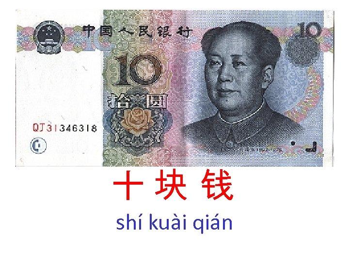 十块 钱 shí kuài qián