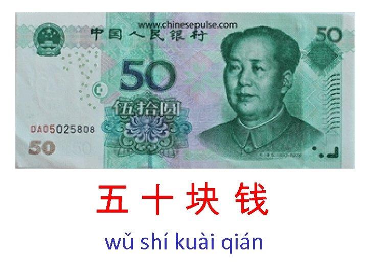 五十块 钱 wǔ shí kuài qián