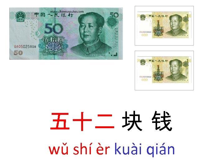 五十二 块 钱 wǔ shí èr kuài qián