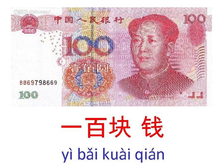 一百块 钱 yì bǎi kuài qián