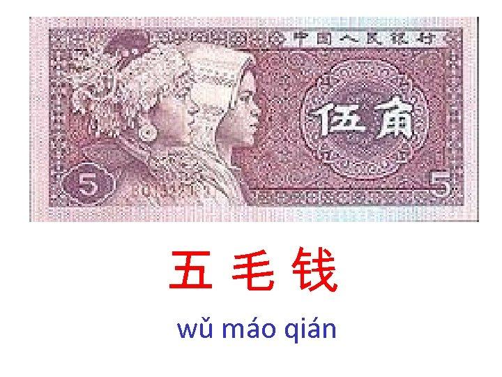 五毛钱 wǔ máo qián