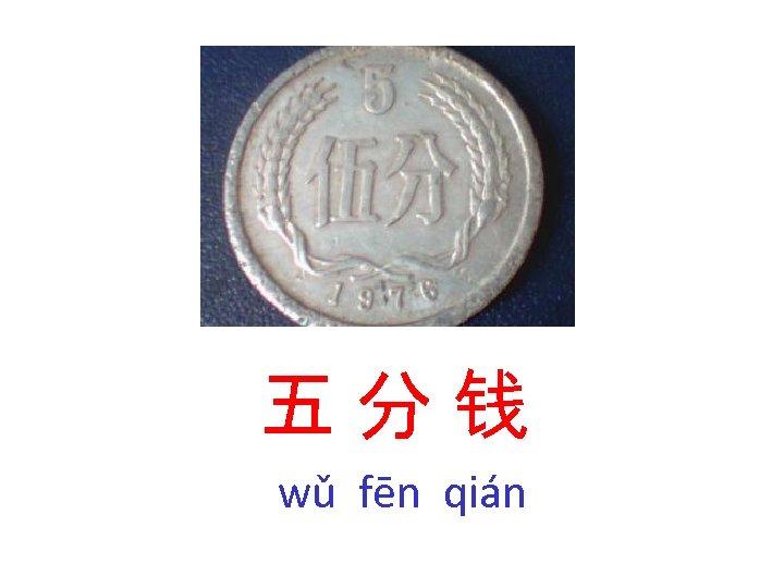 五分钱 wǔ fēn qián
