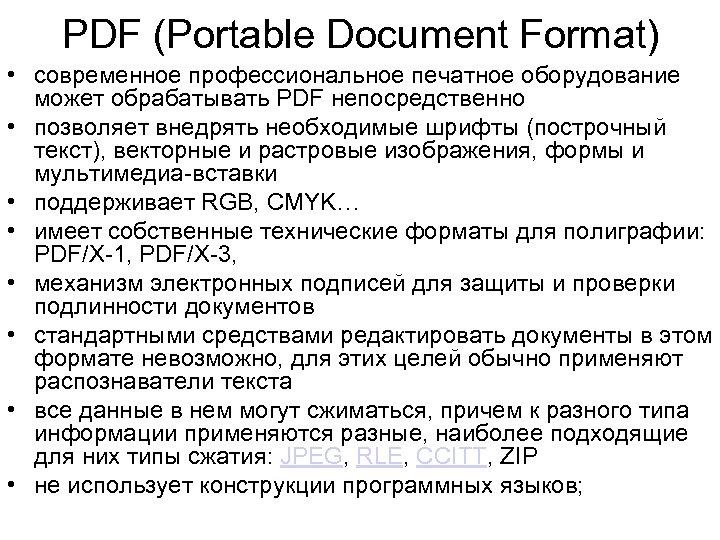 PDF (Portable Document Format) • современное профессиональное печатное оборудование может обрабатывать PDF непосредственно •
