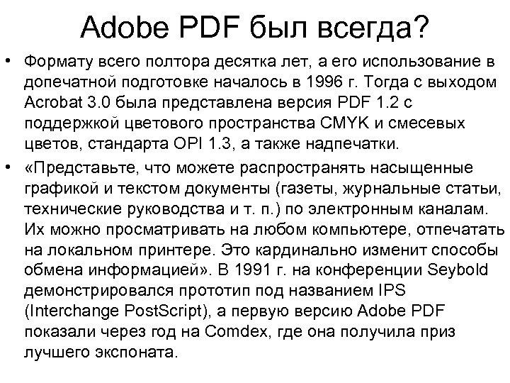 Adobe PDF был всегда? • Формату всего полтора десятка лет, а его использование в