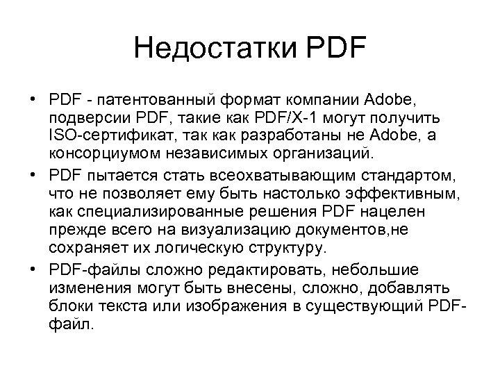 Недостатки PDF • PDF - патентованный формат компании Adobe, подверсии PDF, такие как PDF/X-1