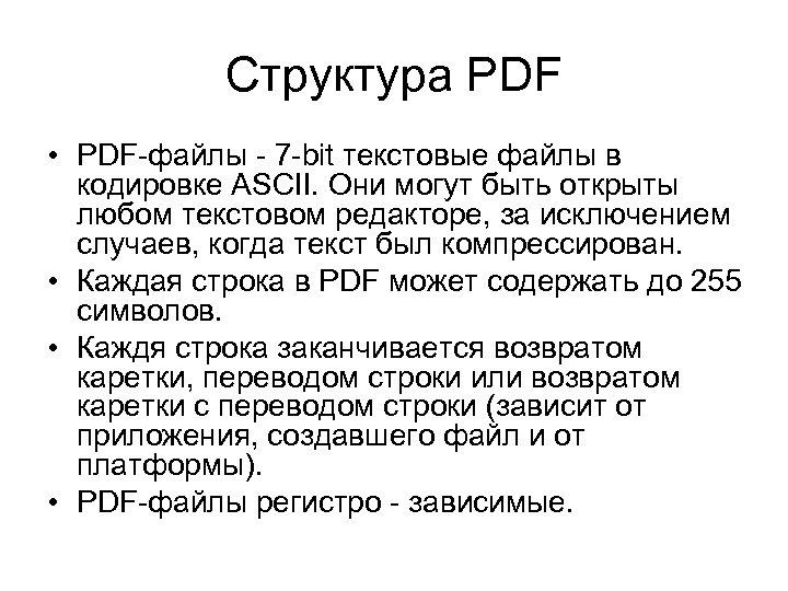 Структура PDF • PDF-файлы - 7 -bit текстовые файлы в кодировке ASCII. Они могут