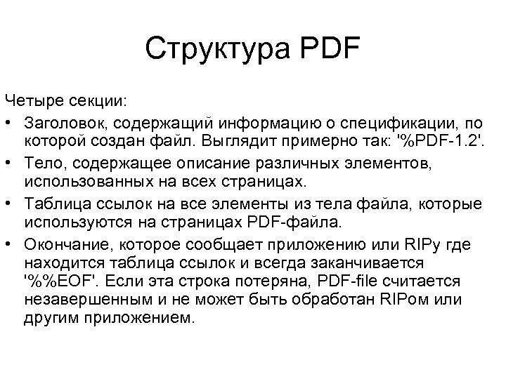 Структура PDF Четыре секции: • Заголовок, содержащий информацию о спецификации, по которой создан файл.