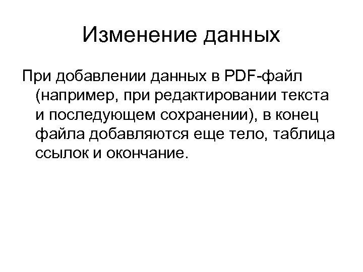 Изменение данных При добавлении данных в PDF-файл (например, при редактировании текста и последующем сохранении),