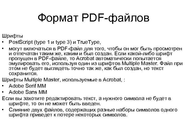 Формат PDF-файлов Шрифты • Post. Script (type 1 и type 3) и True. Type,