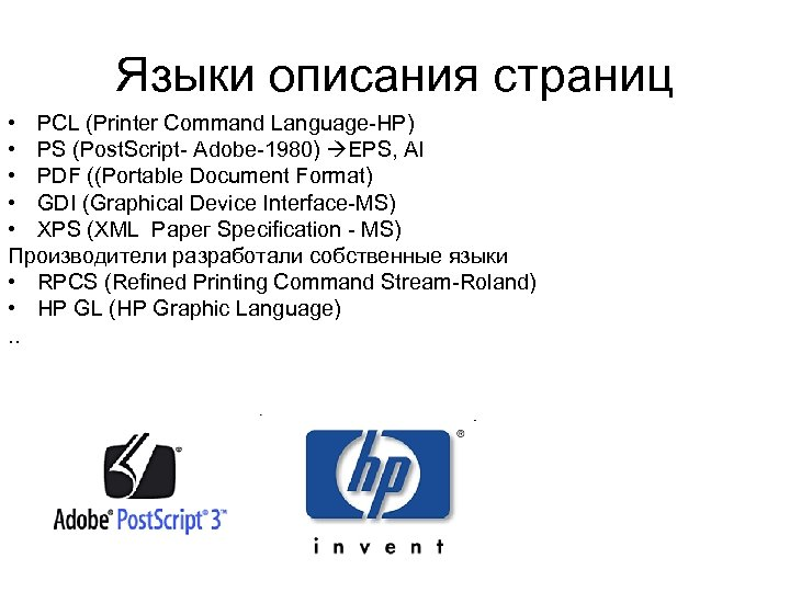 Языки описания страниц • PCL (Printer Command Language-HP) • PS (Post. Script- Adobe-1980) EPS,