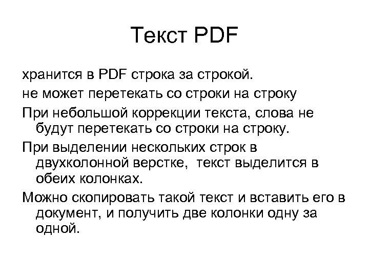 Текст PDF хранится в PDF строка за строкой. не может перетекать со строки на