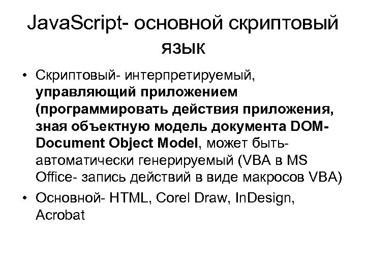 Java. Script- основной скриптовый язык • Скриптовый- интерпретируемый, управляющий приложением (программировать действия приложения, зная