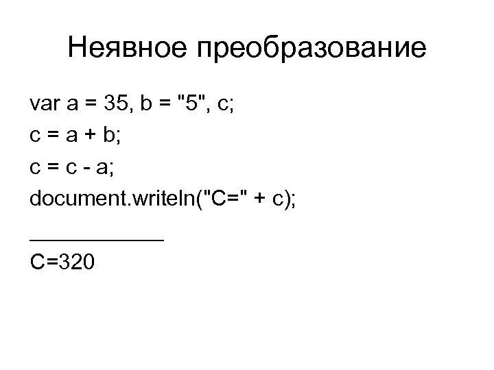 Неявное преобразование var a = 35, b =