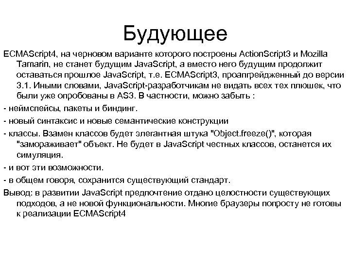 Будующее ECMAScript 4, на черновом варианте которого построены Action. Script 3 и Mozilla Tamarin,