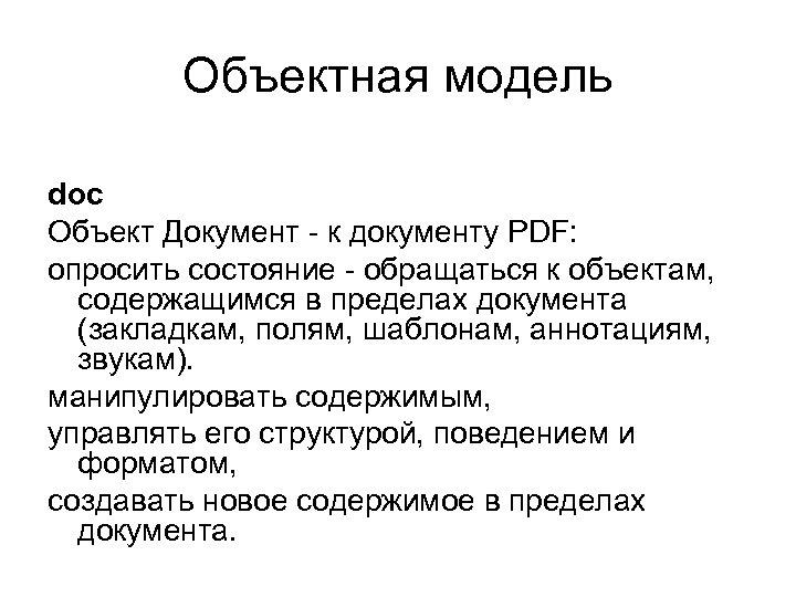Объектная модель doc Объект Документ - к документу PDF: опросить состояние - обращаться к