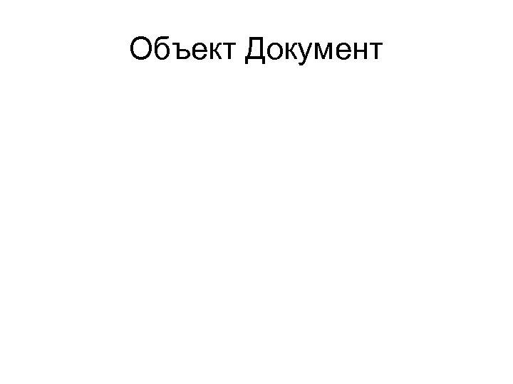 Объект Документ