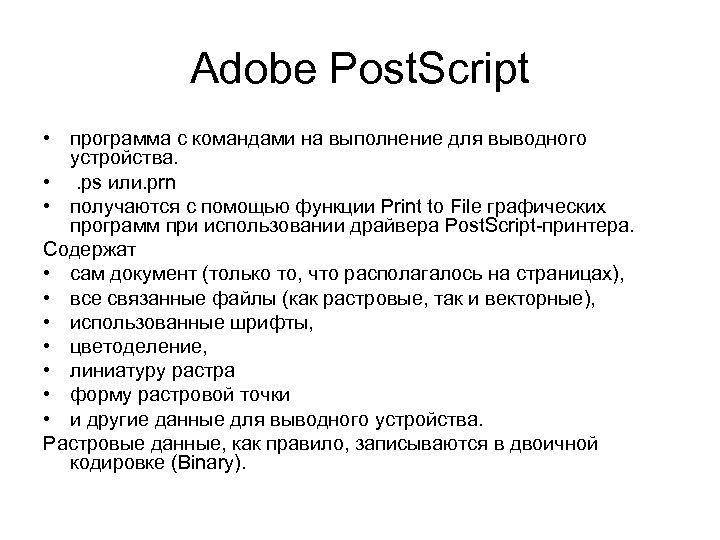 Adobe Post. Script • программа с командами на выполнение для выводного устройства. • .