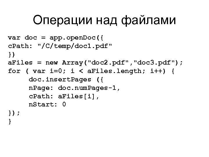 Операции над файлами var doc = app. open. Doc({ c. Path: