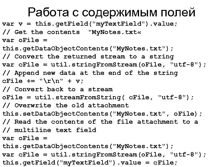Работа с содержимым полей var v = this. get. Field(