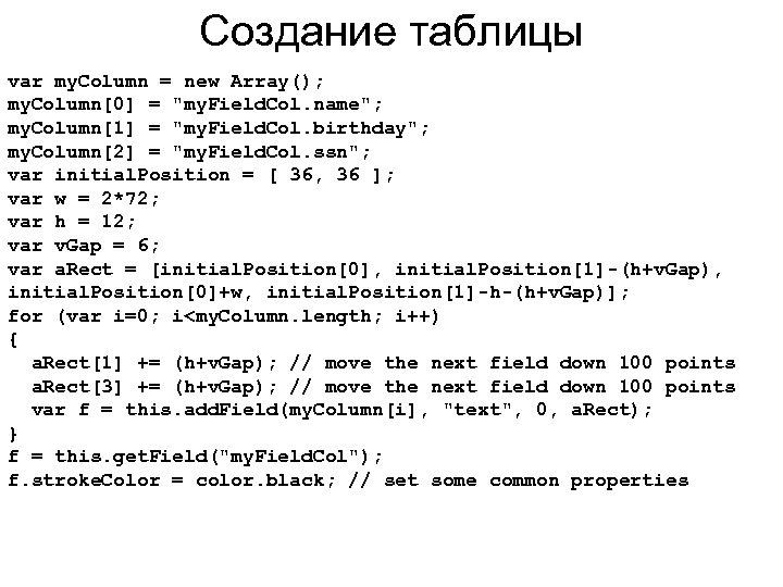 Создание таблицы var my. Column = new Array(); my. Column[0] =