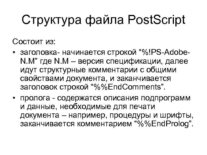 """Структура файла Post. Script Состоит из: • заголовка- начинается строкой """"%!PS-Adobe. N. M"""" где"""
