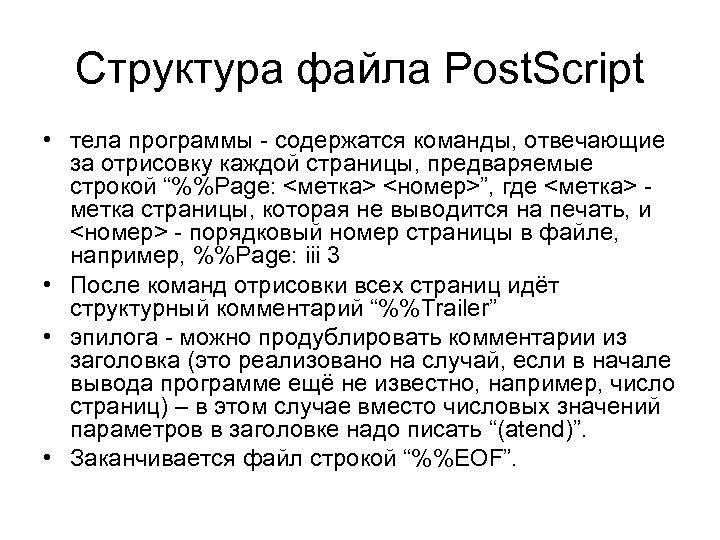 Структура файла Post. Script • тела программы - содержатся команды, отвечающие за отрисовку каждой