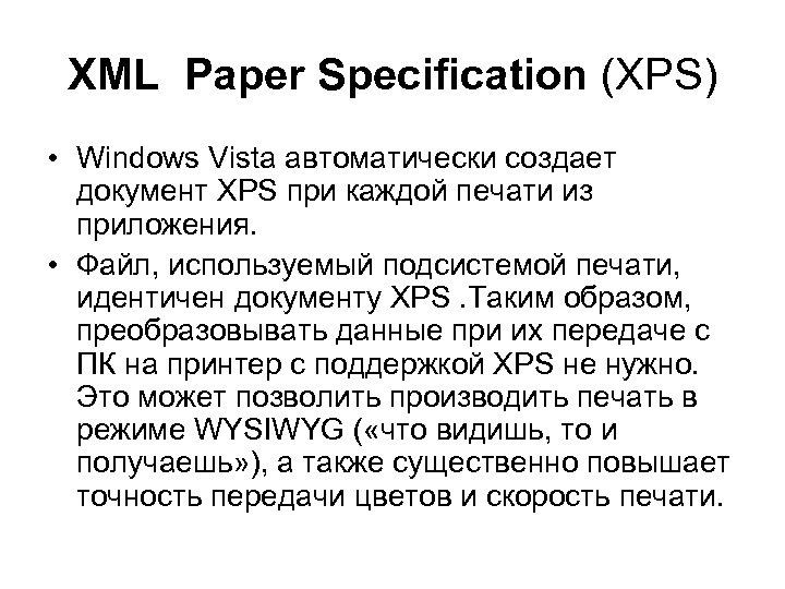 ХМL Рареr Sресification (ХРS) • Windows Vista автоматически создает документ XPS при каждой печати