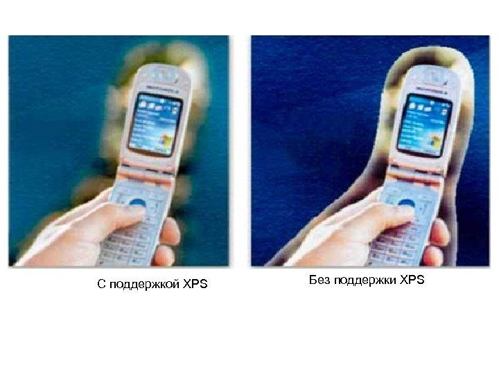 С поддержкой XPS Без поддержки XPS