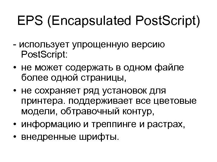 EPS (Encapsulated Post. Script) - использует упрощенную версию Post. Script: • не может содержать