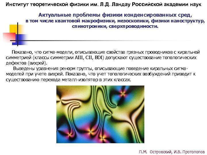 Институт теоретической физики им. Л. Д. Ландау Российской академии наук Актуальные проблемы физики конденсированных