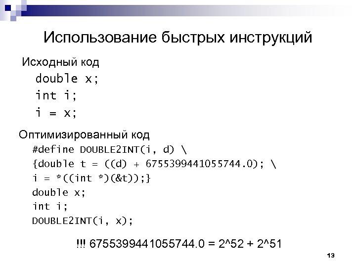 Использование быстрых инструкций Исходный код double x; int i; i = x; Оптимизированный код