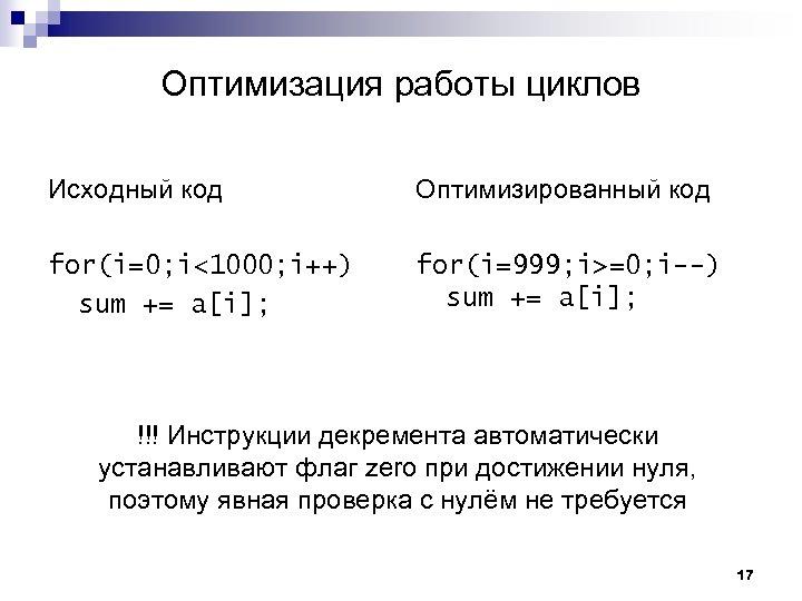 Оптимизация работы циклов Исходный код Оптимизированный код for(i=0; i<1000; i++) sum += a[i]; for(i=999;