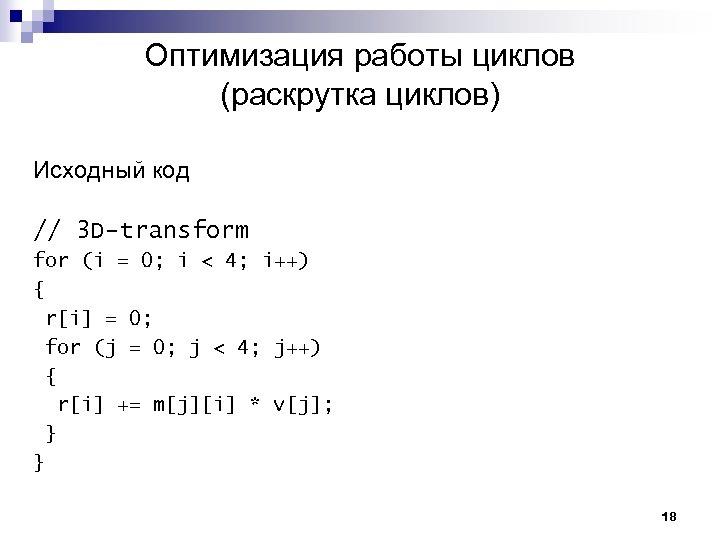 Оптимизация работы циклов (раскрутка циклов) Исходный код // 3 D-transform for (i = 0;