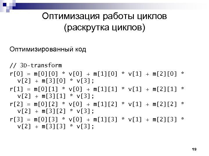 Оптимизация работы циклов (раскрутка циклов) Оптимизированный код // 3 D-transform r[0] = m[0][0] *