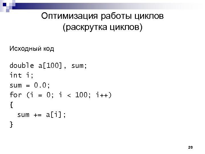 Оптимизация работы циклов (раскрутка циклов) Исходный код double a[100], sum; int i; sum =
