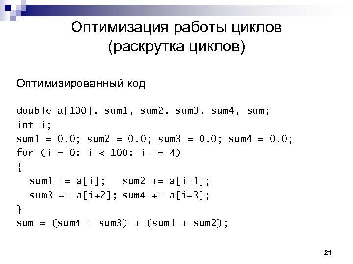 Оптимизация работы циклов (раскрутка циклов) Оптимизированный код double a[100], sum 1, sum 2, sum