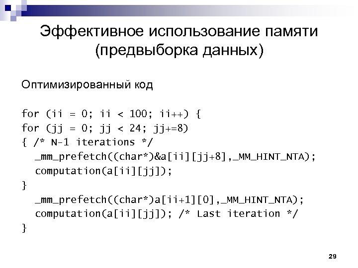 Эффективное использование памяти (предвыборка данных) Оптимизированный код for (ii = 0; ii < 100;